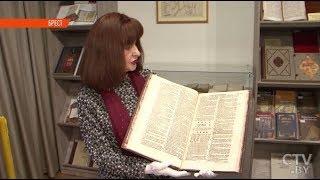 Вернется ли Брестская Библия XVI века на родину?