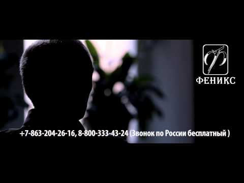 """Видео-отзыв Клиника """"Феникс"""" Ростов - на - Дону"""