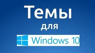 видео скачать бесплатно тему на windows