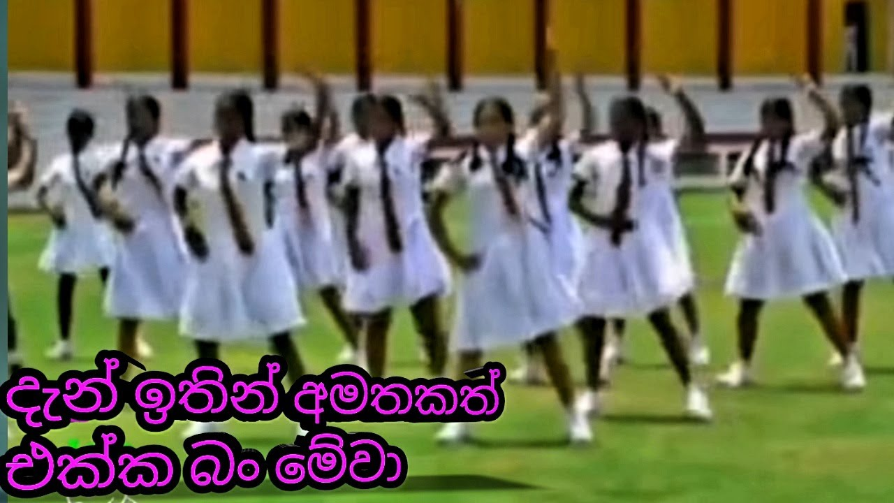 School Dance Sri Lanka