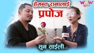 हेमन्त रानालाई सोनिको ठाडै प्रपोज,धन्नै झगडा परेन| Hemant Rana | Wow Talk | Wow Nepal