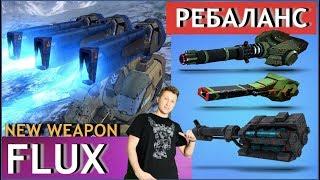 War Robots - Flux - ТОП лазерное оружие! Ребаланс: Trident Kang Dae Nashorn!!!