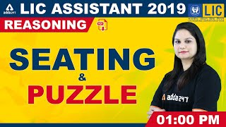 LIC Assistant 2019 (Mains) | Reasoning | Seating & Puzzle Tricks
