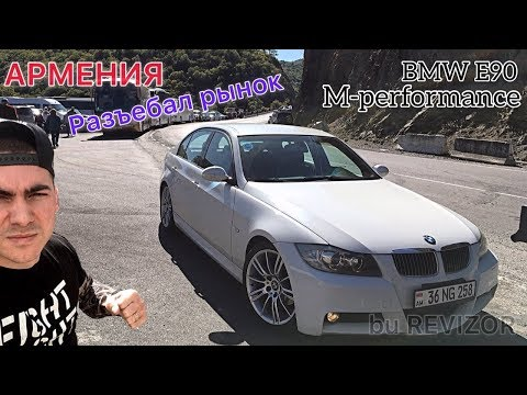 BMW из Армении | Пригнал Е90 M-performance