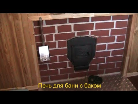 Печь в бане с топкой в предбанник