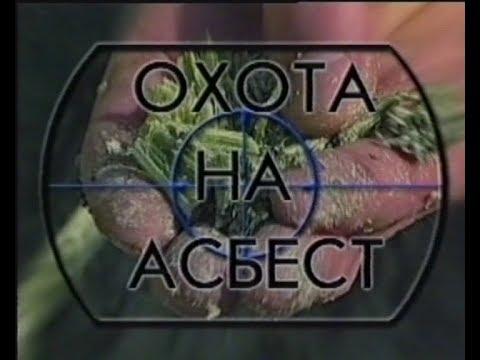 Сделано на Урале. Охота на асбест. 2001 год