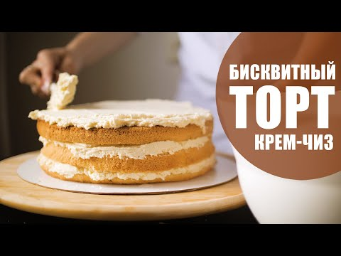 Торт с сырным кремом рецепт с фото пошагово в домашних условиях