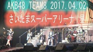 AKB48 チーム8 さいたまスーパーアリーナ 2017.04.02 TEAM8 TOYOTA pre...