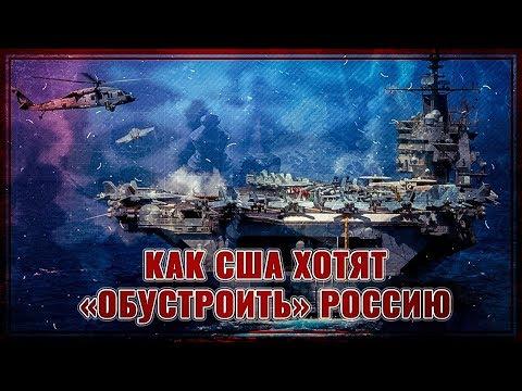 Как США хотят «обустроить» Россию