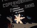 Районные соревнования по домино (1989) фильм