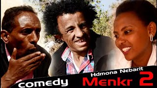 HDMONA  - Part 2 - መንክር ብ ረዘነ በየነ  Menkr by Rezene Beyene - New Eritrean Comedy 2018