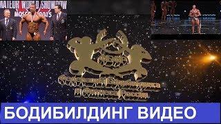 Бодибилдинг видео. Что происходит с Российским бодибилдингом?