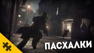 ПАСХАЛКИ Assassin s Creed Syndicate Easter Eggs