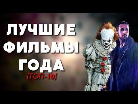 ТОП-10   ЛУЧШИЕ ФИЛЬМЫ 2017 - Видео онлайн
