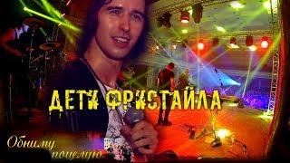 ПРЕМЬЕРА! 2018 Дети Фристайла | Обниму, ...