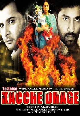 Yeh Kaise Kacche Dhage (2010) Hindi Dubbed Movie