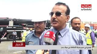 توسع في حجم وحركة النشاط في ميناء عدن