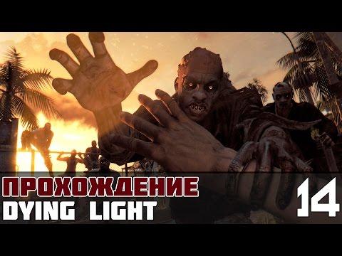 Dying Light Прохождение На Русском #14 - Стрелок
