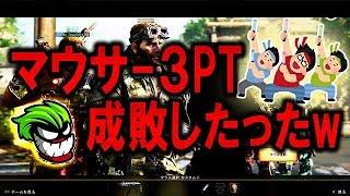 【bo4実況】プレマス最強3pt マウス と戦ってみた結果ww【クラン9】