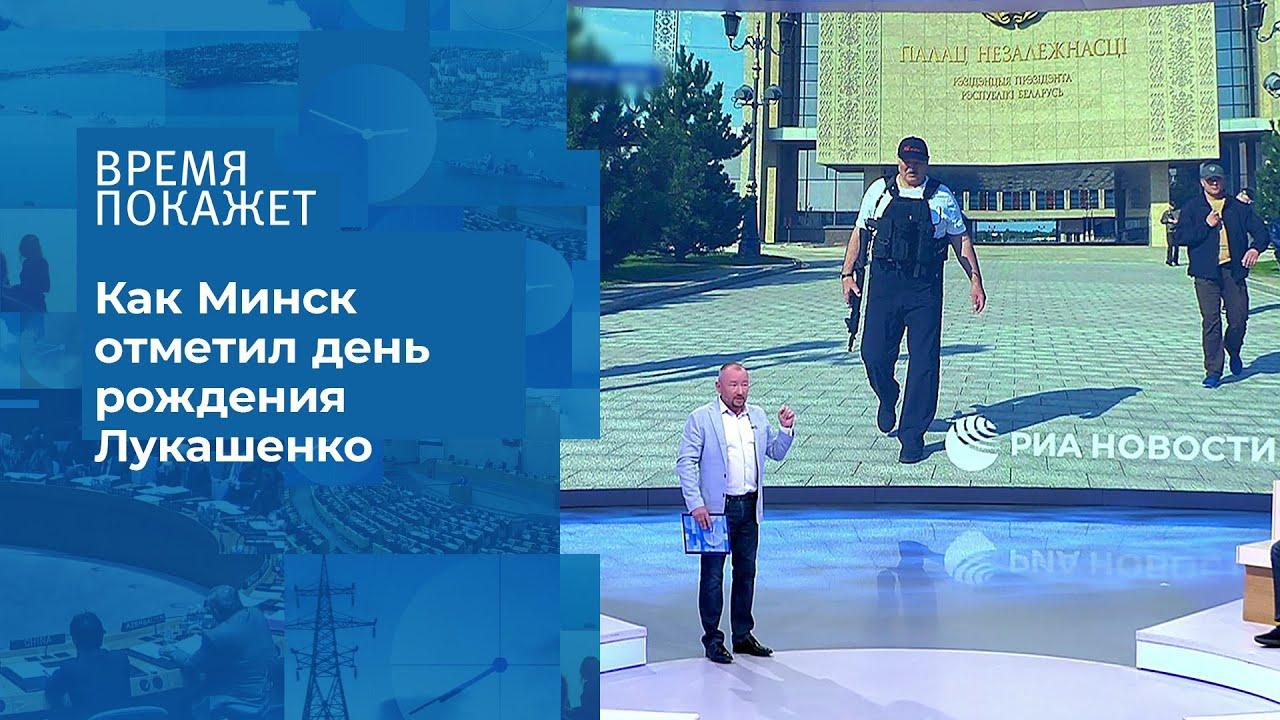 Протесты в Минске: подарок для Лукашенко. Время покажет. Фрагмент выпуска от 31.08.2020