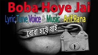 Boba Hoye Jai |  বোবা হয়ে যাই  | New Bangla Song 2018 | Arif Rana