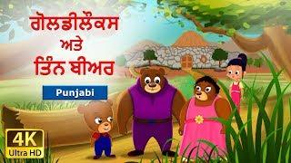 ਗੋਲਡੀਲੌਕਸ ਅਤੇ ਤਿੰਨ ਬੀਅਰ - goldilocks and three bears in punjabi - 4k uhd - punjabi fairy tales