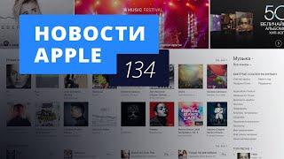 Новости Apple, 134: финансовые итоги, Apple TV 4 и iTunes Store в России
