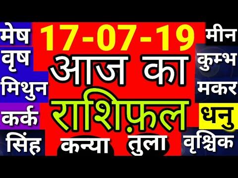Video - 17 जुलाई 2019,आज का दैनिक राशिफल,बुधवार         नमस्कार मित्रो सादर जय श्री कृष्ण इस वीडियो में हमने आपको ये बताया है कि बुधवार के दिन मेष,वृषभ,मिथुन,कर्क,सिंह,कन्या,तुला,वृश्चिक,धनु,मकर,कुंभ,मीन इन 12 राशियों को पारिवारिक,सामाजिक,आर्थिक,क्या फायदा होगा व क्या विशेष सावधानी रखनी चाहिए!         17जुलाई 2019,बुधवार का दैनिक राशिफल,आपसे अनुरोध है कि इस ज्ञानवर्धक वीडियो को शेयर अवश्य करें। सादर जय श्री कृष्ण!                   Aaj Ka Rashifal। 17 जुलाई 2019।।आज का राशिफ़ल 17 July,बुधवार/#राशिफल                  अगर आपको यह वीडियो अच्छा लगे तो आप इस वीडियो को पसंद (like) व अपने मित्रों एवं अन्य लोगो को साझा (Share) अवश्य करे और हमारे ओर आपके अपने यूट्यूब चैनल को SUBSCRIBE अवश्य करे!                  🙏धन्यवाद🙏                  https://youtu.be/YMjmmDM9CGg
