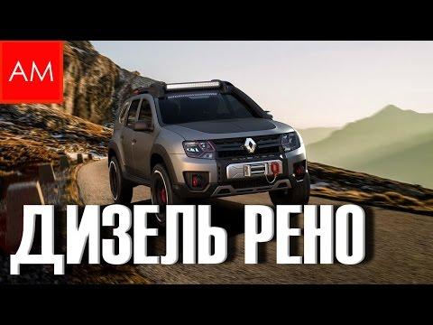 Стоит ли покупать Рено Ниссан с дизельным двигателем ПЛЮСЫ И МИНУСЫ