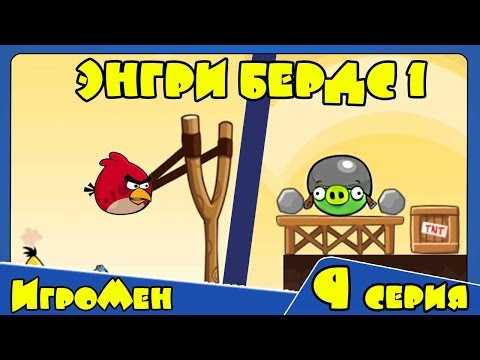 Мультик ИГРА для детей - Энгри Бердс 1. Прохождение ИГРЫ Angry Birds - 9 серия