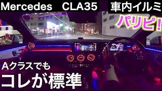 【車内イルミがやばい】メルセデスはAクラスでも車内は豪華。メルセデスベンツ 夜の車内映像。Mercedes AMGCLA35