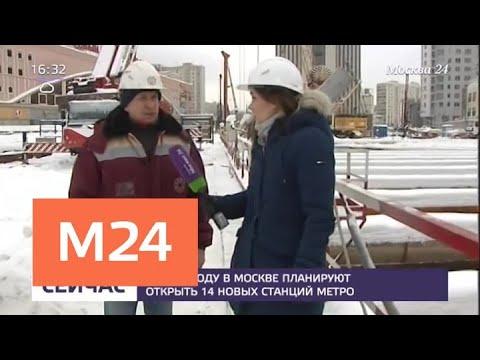 В 2019 году в Москве откроют несколько новых станций метро - Москва 24