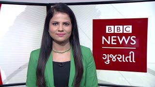 BBC ગુજરાતી સમાચાર : 19-11-2019, મંગળવાર