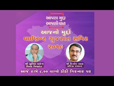 Ep-18 : Aapna Mudda Aapni Vaat | આપણા મુદ્દા આપણી વાત | વાઇબ્રન્ટ ગુજરાત સમિટ 2019