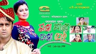 moja mare foja bhai   drama   episode 13 end   atm shamsuzzaman   a kh m hasan   tushar khan