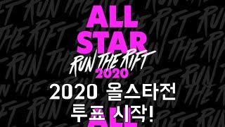2020 롤 올스타전 투표가~시작했습니다!!!