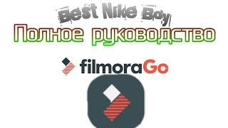 Как пользоваться приложением FilmoraGO ❔ Скачать на андроид 📲