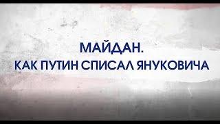 Битва за Украину (часть 5) МАЙДАН. КАК ПУТИН СПИСАЛ ЯНУКОВИЧА. 3 – 9 декабря 2013