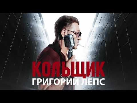 Григорий Лепс, Михаил Круг - Кольщик (2018)