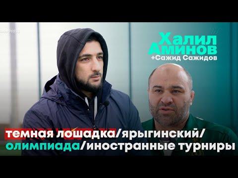 Ярыгинский 2020. Как ворваться в борцовские топы / Халил Аминов
