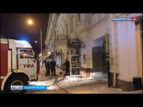 Ночью в центре Уфы горело кафе в жилом доме: видео