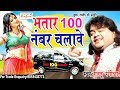भतार 100 नंबर चलावे ~#Guddu Rangila ~ का सुपरहिट रोमांटिक D.J SONG 2018 ~ NEW BHOJPURI SONG Mp3