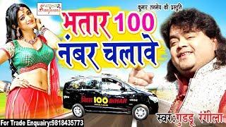भतार 100 नंबर चलावे ~#Guddu Rangila ~ का सुपरहिट रोमांटिक D.J SONG 2018 ~ NEW BHOJPURI SONG