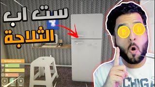 محاكي اليوتيوبر #3 : وأخيرا شريت شقة  .😍. ! | Streamer Life Simulator