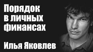Илья Яковлев: Порядок в личных финансах