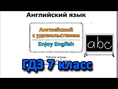 epub спотлайт 7 класс ответы учебник