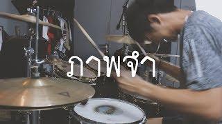 ภาพจำ - ป๊อป ปองกูล (Drum Cover)   EarthEPD