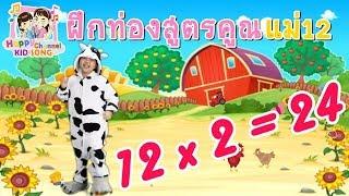 ฝึกท่องสูตรคูณแม่12 Happy Channel Kids Song