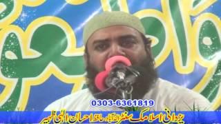 imam e ahle hadith by molana usman shakir   chungi amarsidhu lahore   01 10 2016 full hd   1080p