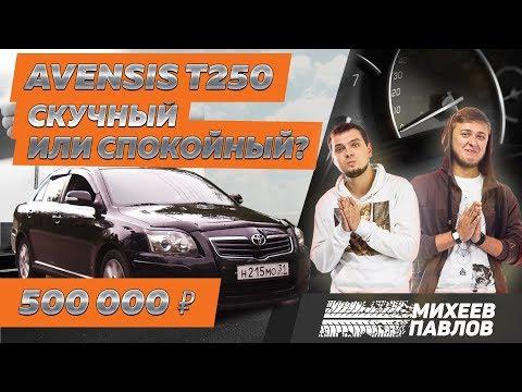ЧЕСТНО про АВЕНСИС - Тачка Бро - Toyota Avensis T250